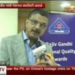 Rajiv Gandhi National Quality Award
